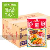 【雙蝦牌】炸雞粉150g,24包/箱