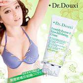 Dr.Douxi 朵璽 美膝美臀去角質霜80ml【小三美日】