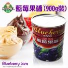 【常溫】藍莓果醬(900g裝)