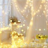 裝飾燈LED星星燈彩燈閃燈串燈滿天星少女心房間臥室浪漫宿舍裝飾網紅燈 【全網最低價】