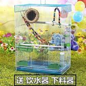 鳥籠 子牡丹籠虎皮鸚鵡籠文鳥金屬籠珍珠八哥大號zg3609【新店開張八八折下殺】