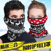 口罩冬季保暖防寒可愛時尚韓版男女防塵騎行護頸耳二合一加厚面罩 快意購物網