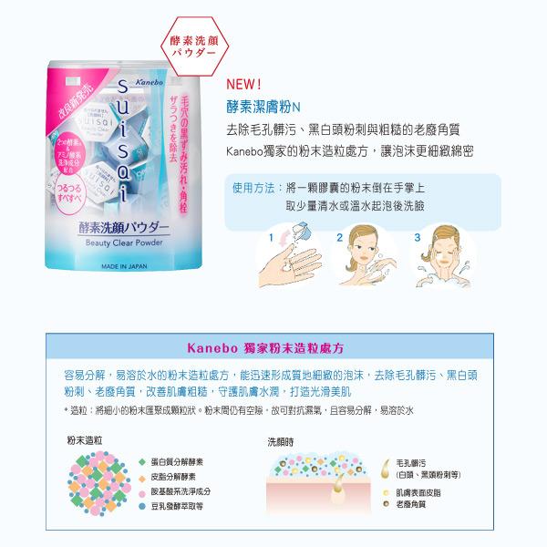 Kanebo 佳麗寶 suisaiI酵素潔膚粉N (32顆)