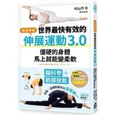世界最快有效的伸展運動3.0:腦科學 筋膜放鬆,僵硬的身體馬上就能變柔軟
