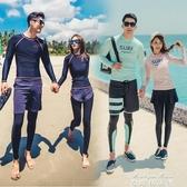 (快出) 潛水衣 韓國分體潛水服速乾拉鏈防曬水母衣男女長袖游泳衣沖浪服情侶套裝