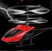 遙控飛行器 飛機智能懸浮手感應飛行器玩具充電遙控耐摔直升機兒童玩具【快速出貨八折搶購】
