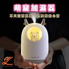 熊熊七彩燈效迷你加濕器 七彩夜燈加濕器 香氛機 水氧機 薰香器