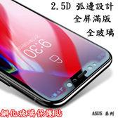 9H 鋼化玻璃 ASUS Zefone 4 ZE554KL ZC554KL ZD552KL 全屏滿版 黑 白 保護貼