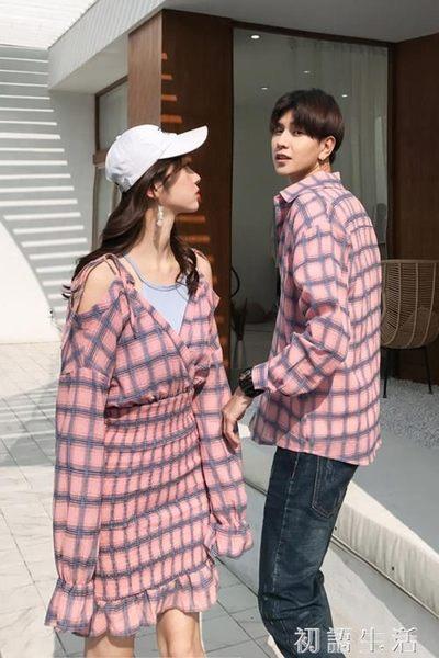 情侣衫情侶襯衫春季新款情侶裝夏裝洋裝長袖韓版款式套裝格子復古 初語生活