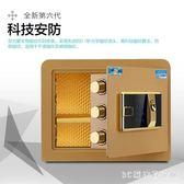 保險箱 保險柜30cm家用小型指紋密碼迷你全鋼床頭入墻辦公保險箱LB9237【3C環球數位館】
