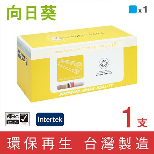 向日葵 for Epson S050749 藍色環保碳粉匣 /適用 EPSON WorkForce AL-C300N / AL-C300DN / AL-C300TN / AL-C300DTN