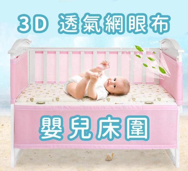 超低折扣NG商品~嬰兒床圍 3D透氣網眼布兒童床圍 JB1115 好娃娃