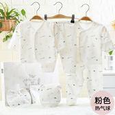 棉質新生兒禮盒初生嬰兒衣服套裝秋冬0-3個月6夏季剛出生寶寶用品【快速出貨八折下殺】