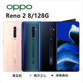 OPPO 未拆封 Reno2 8GB/128G 6.5吋 保固一年 超級防震4800萬畫速 實體店面 原廠保固