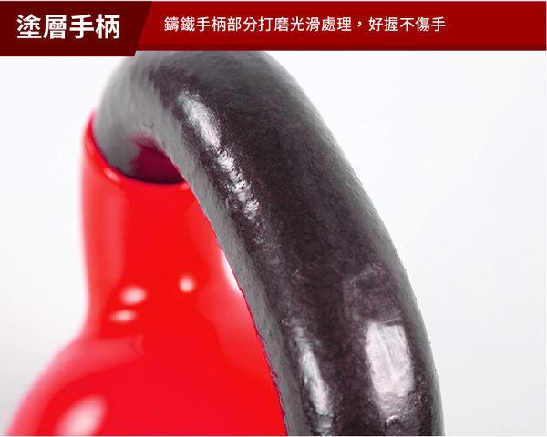 【包膠浸塑16KG】鑄鐵壺鈴/KettleBell/拉環啞鈴/搖擺鈴/重量訓練