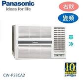 【佳麗寶】-留言享加碼折扣(Panasonic國際牌)4-6坪變頻單冷窗型冷氣 CW-P28CA2 (含標準安裝)