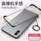 iPhone X XS MAX XR 手機殼 防摔 蘋果 iPhoneXR 保護套 超薄無邊框 磨砂 矽膠 送指環扣