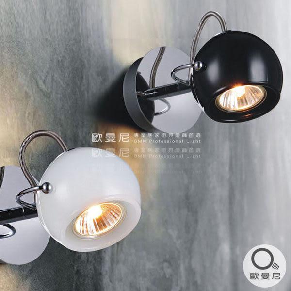 ❖壁燈【現代科技LOFT工業風壁燈】❖燈具燈飾專業首選❖歐曼尼❖白、黑二色