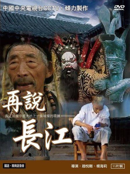 再說長江 DVD 11片裝 (音樂影片購)