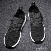 韓版潮流男鞋子男士百搭運動休閒襪子鞋秋季透氣飛織帆布布鞋潮鞋『小宅妮時尚』