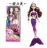 美人魚芭比洋娃娃女孩公主3D真眼唱歌閃光夢幻套裝大禮盒兒童玩具【櫻花本鋪】