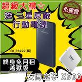 免運費【送 三星原廠行動電源】越獄版 安博盒子 U PRO X900 電視盒 數位機上盒【台灣公司貨】