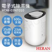 【禾聯HERAN】迷你電子式除濕機 HDH-03NT010 (衣櫥/書櫃適用)