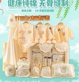 新生兒禮盒 套裝嬰兒衣服0-3個月6初生剛出生寶寶用品 - 雙十一熱銷