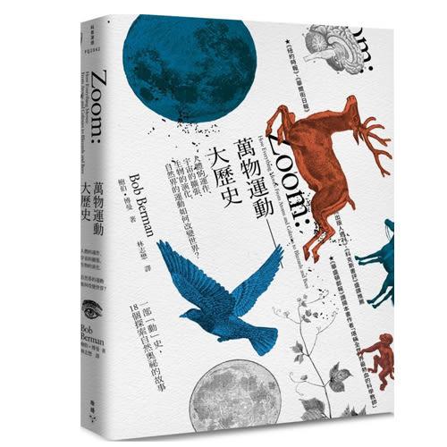 《萬物運動大歷史:人體的運作、宇宙的擴張、生物的演化,自然界的運動如何改變世界?》