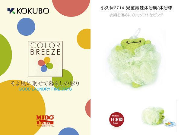 KOKUBO 『日本小久保 兒童青蛙沐浴網』《Midohouse》