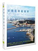 (二手書)這就是蔚藍海岸:追尋雷諾瓦、馬諦斯、畢卡索、夏卡爾、考克多等藝術家的足..