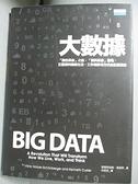 【書寶二手書T7/財經企管_A44】大數據_林俊宏