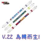 智高轉轉筆V22【NT163】世界冠軍專用版ZG5185防滑磨砂 轉筆大賽專用筆 單支裝