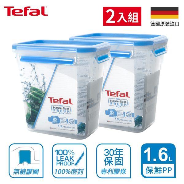 Tefal法國特福 德國EMSA原裝 無縫膠圈PP保鮮盒 1.6L SE-K3021912(2入組)