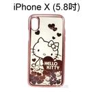 Hello Kitty 電鍍軟殼 [小熊...
