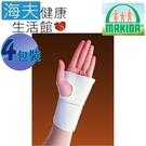 MAKIDA四肢護具 (未滅菌)【海夫健康生活館】吉博 自黏式腕固定套 4包裝(105)