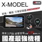 送16G記憶卡 響尾蛇 X-MODEL X1 156度大廣角 SONY鏡頭 機車 重機 前後雙鏡頭  全球鷹 行車紀錄器/記錄器