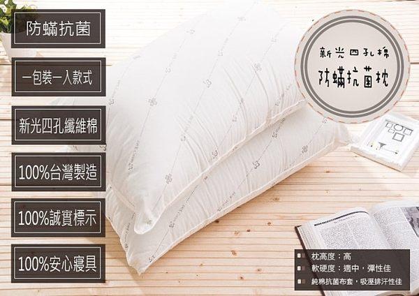 【OLIVIA】台灣製四孔絲絨棉日本SEK認證防蟎抗菌枕頭 (單顆裝)