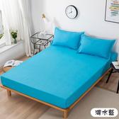 《優雅素色-湖水藍》雙人薄床包三件組 100%MIT台製舒柔棉(5*6.2尺)