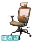 GXG 高背全網 電腦椅 (3D扶手) 型號81X6 EA9