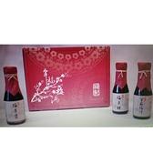 [9玉山最低網] 祥記 幸福梅滿禮盒 梅子醋 + 梅子漿 + 紫蘇梅汁(3款各1瓶)