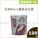 寵物家族-日本Wooly寵兔活力源120...