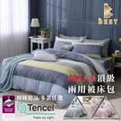 【BEST寢飾】天絲床包兩用被四件組 加大6x6.2尺 床高35cm 頂級天絲 附TENCEL天絲+3M雙吊牌 M1