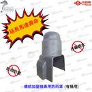 傳統型加壓機防雨罩 1HP 以下皆通用