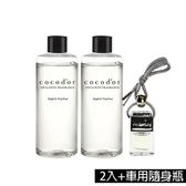 Cocodor室內擴香瓶專用補充瓶 200ml - 綠茶 2入組+車用隨身瓶