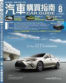 汽車購買指南 8月號/2018 第400期
