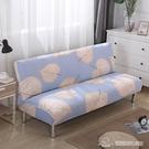 沙發套折疊沙發套全包全蓋三人無扶手沙發床罩巾客廳通用簡約現代 牛年新年全館免運