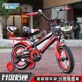 兒童自行車男孩童車寶寶單車3-6歲小孩女孩腳踏14-16-18-20寸CY『小淇嚴選』
