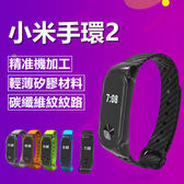 小米手環2 碳纖維紋 矽膠 智慧錶帶 替換帶 日韓 腕帶 輕薄 彩色 運動錶帶