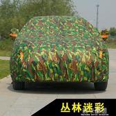 牛津布汽車車衣車罩防曬防雨隔熱加厚保暖防凍遮陽罩子外套子罩衣  莉卡嚴選